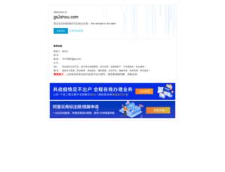 gs2shou.com screenshot
