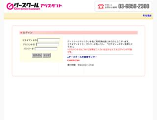 gsa.gooschool.jp screenshot