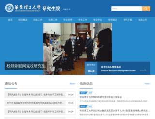gschool.ecust.edu.cn screenshot