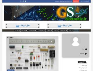 gselectronic.ir screenshot