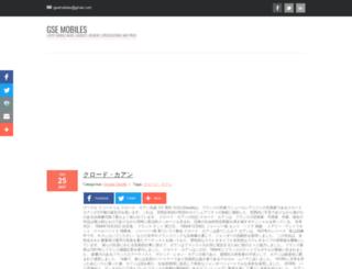 gsemobiles.com screenshot