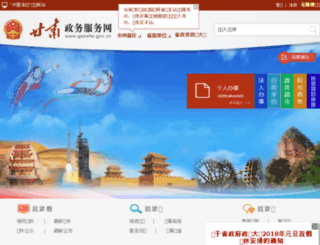 gsgs.gov.cn screenshot