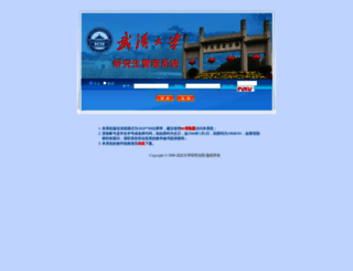 gsinfo.whu.edu.cn screenshot