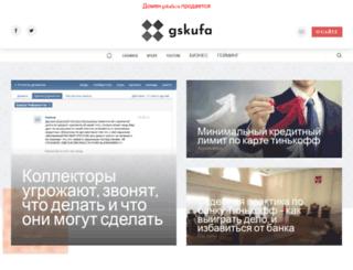 gskufa.ru screenshot