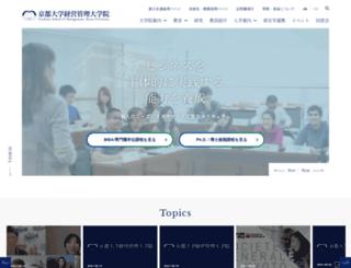gsm.kyoto-u.ac.jp screenshot