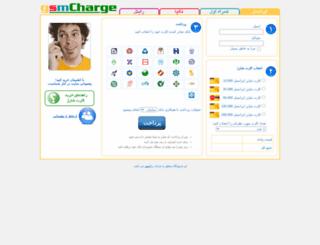 gsmcharge.ir screenshot