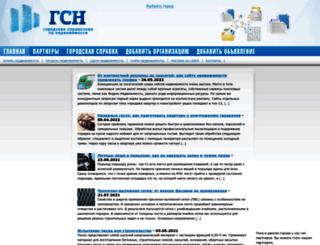 gsnrf.ru screenshot