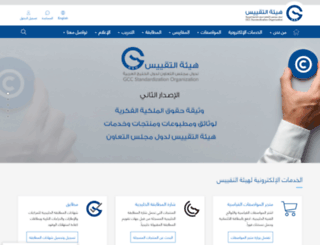 gso.org.sa screenshot