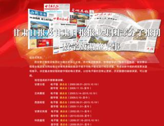 gsrb.gansudaily.com.cn screenshot