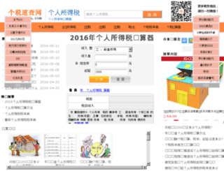 gsscha.com screenshot