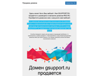 gsupport.ru screenshot