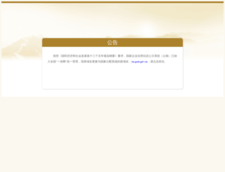 gsxt.ynaic.gov.cn screenshot