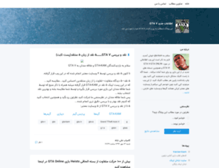 gta-kam.blogsky.com screenshot