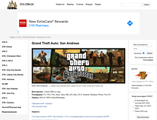 gta-sanandreas.com.ru screenshot