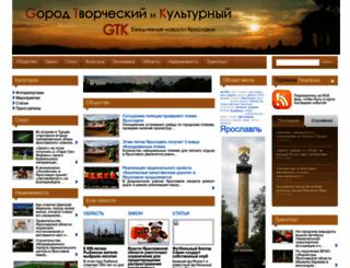 gtk.yar.ru screenshot