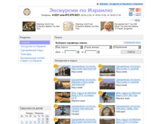 gtrip.bravonet.ru screenshot