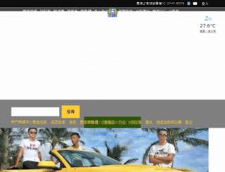 guam-travel.com screenshot