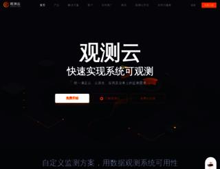 guance.com screenshot