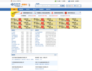 guandao.baidajob.com screenshot