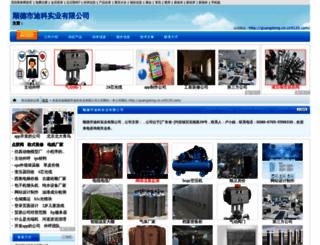 guangdong.cn5135.com screenshot