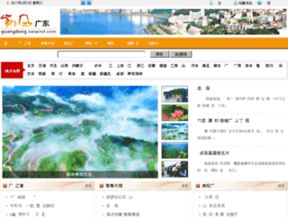 guangdong.kaiwind.com screenshot