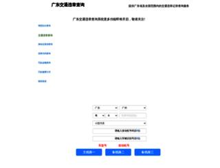 guangdong.weizhangwang.com screenshot