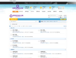 guanggai.org screenshot