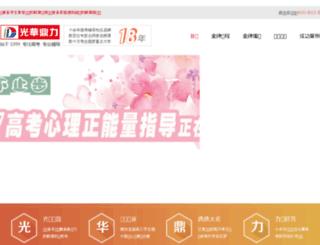 guanghua-edu.com screenshot