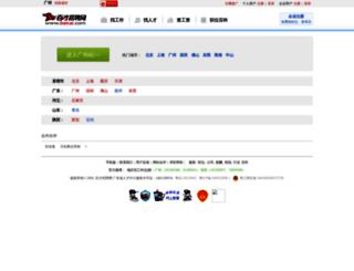 guangzhou.baicai.com screenshot