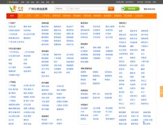 guangzhou.laoke.com screenshot