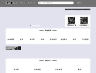 guangzhou.wxcs.cn screenshot