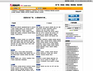 guangzhou.zhaotie.com screenshot