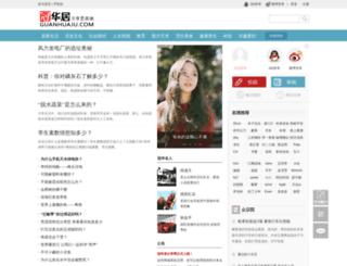 guanhuaju.com screenshot