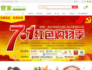 guanjia.com screenshot