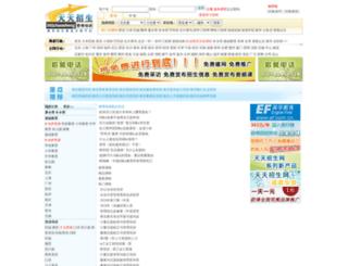 guanli.365zhaosheng.com screenshot