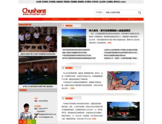 guanli.chushan.com screenshot