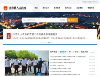 guannan.gov.cn screenshot