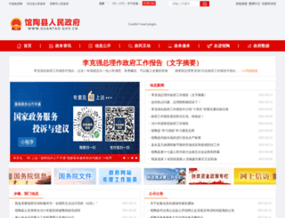 guantao.gov.cn screenshot