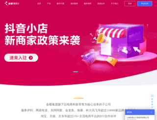 guanyisoft.com screenshot