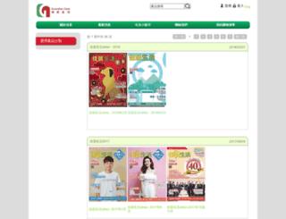 guardian-care.com.hk screenshot