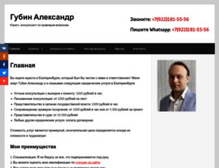 gubinalexander.ru screenshot