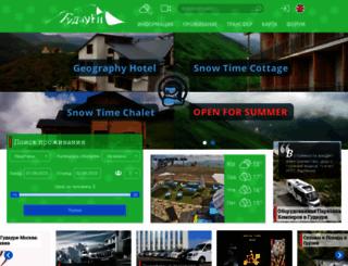 gudauri.ru screenshot