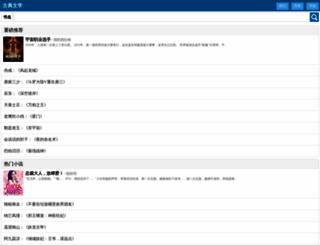 gudianwenxue.com screenshot