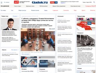 gudok.ru screenshot