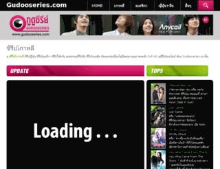 gudooseries.com screenshot