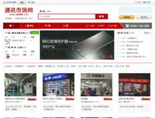 guhon.ok086.com screenshot
