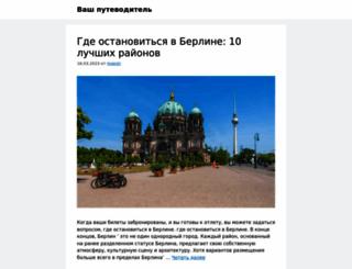 guide-israel.ru screenshot