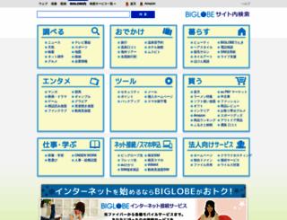guide.biglobe.ne.jp screenshot
