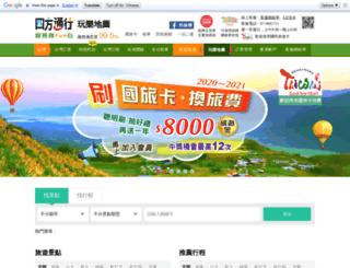 guide.easytravel.com.tw screenshot