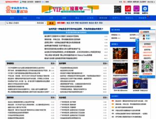 guide.foodmate.net screenshot